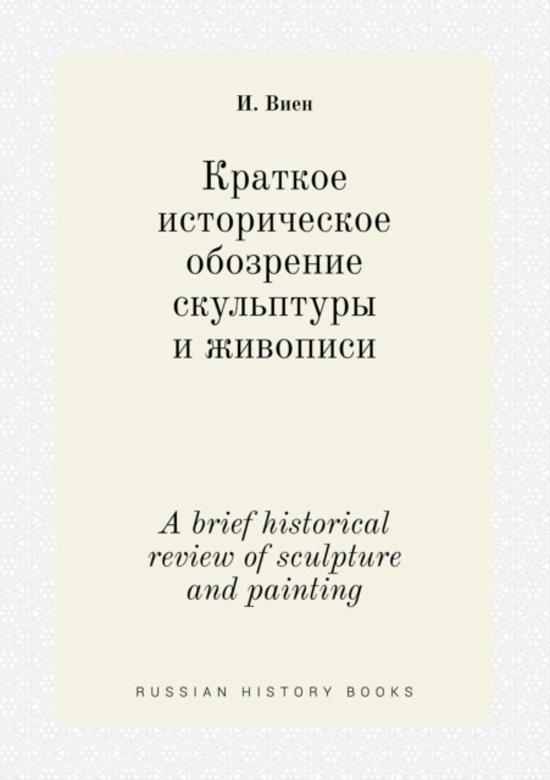 A Brief Historical Review of Sculpture and Painting