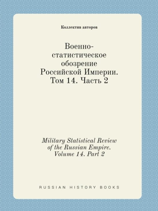 Military Statistical Review of the Russian Empire. Volume 14. Part 2