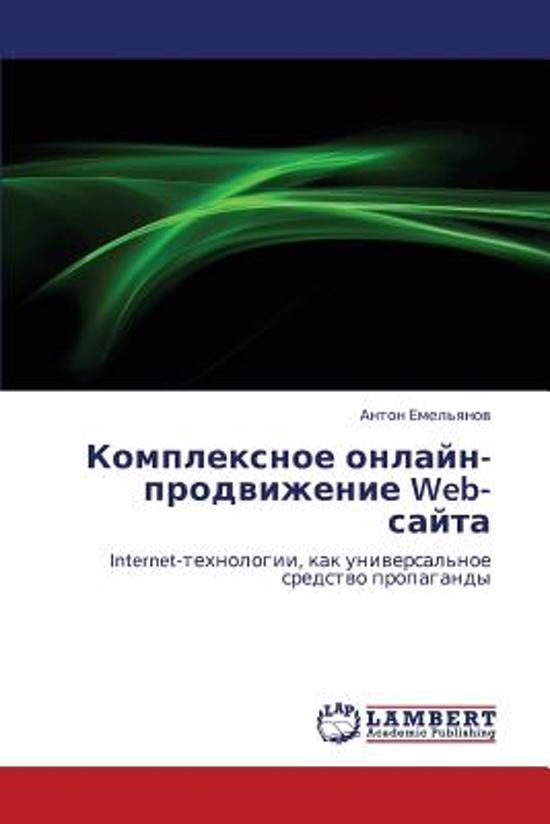 Kompleksnoe Onlayn-Prodvizhenie Web-Sayta