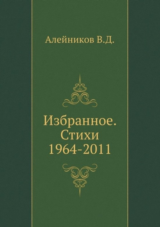 Izbrannoe. Stihi 1964-2011