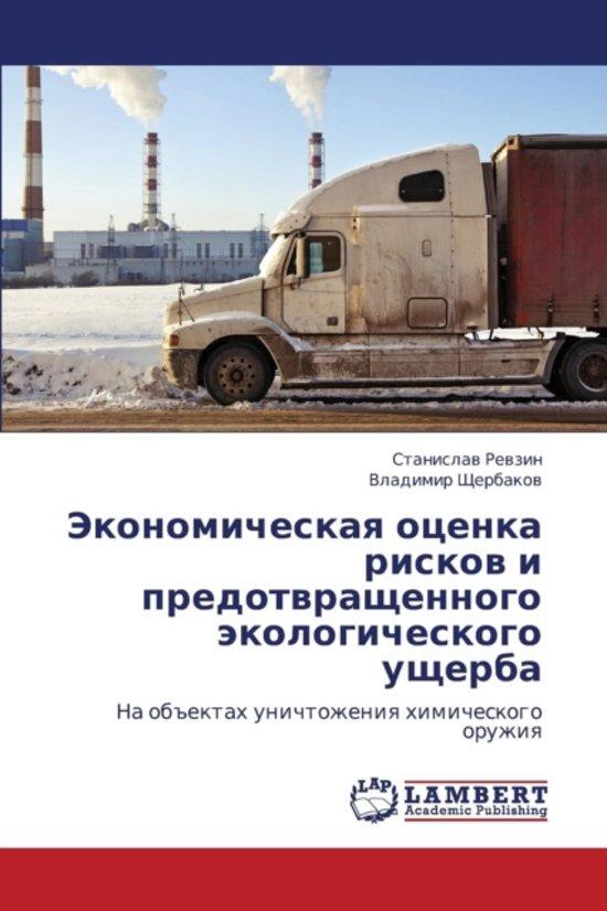 Ekonomicheskaya Otsenka Riskov I Predotvrashchennogo Ekologicheskogo Ushcherba