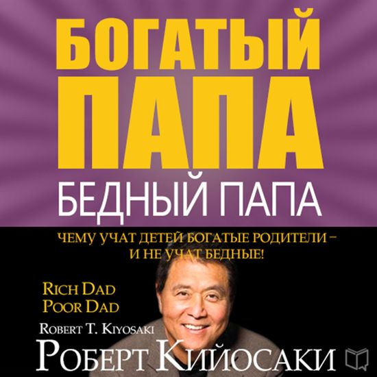 Boek cover Rich Dad Poor Dad for Teens: The Secrets about Money--That You Dont Learn in School! [Russian Edition] van Robert Kiyosaki (Onbekend)