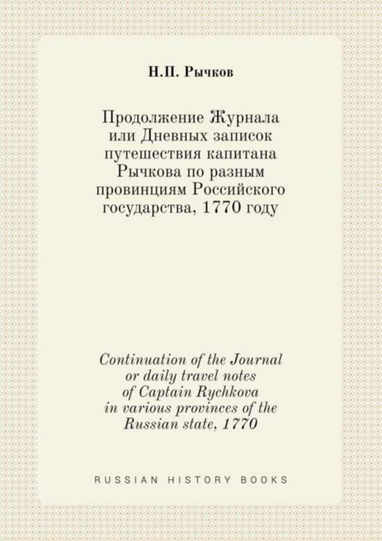 Continuation of the Journal or Daily Travel Notes of Captain Rychkova in Various Provinces of the Russian State, 1770