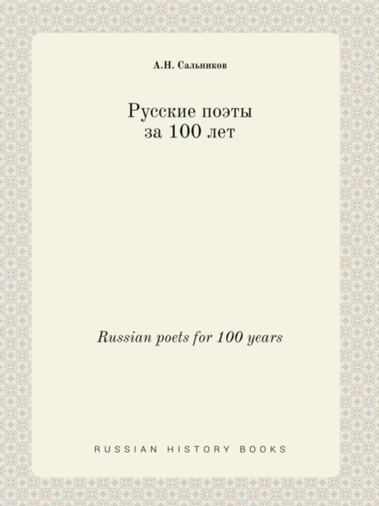 Russian Poets for 100 Years