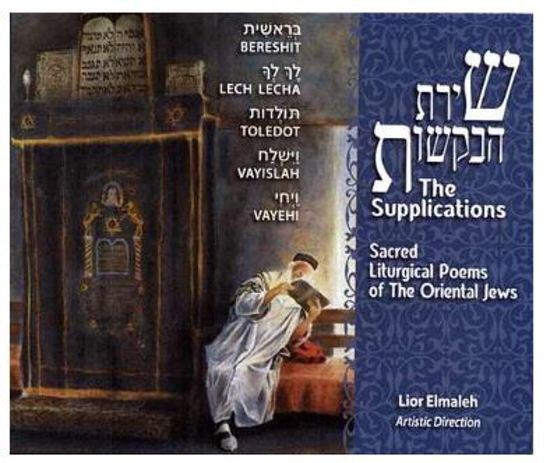 The Supplications-Sacred Liturgical
