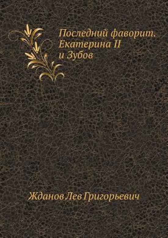 Last Favorite. Catherine II and Zubov