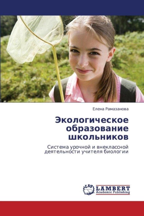 Ekologicheskoe Obrazovanie Shkol'nikov