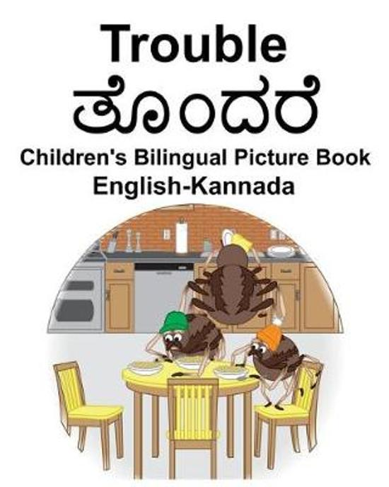 English-Kannada Trouble Children's Bilingual Picture Book