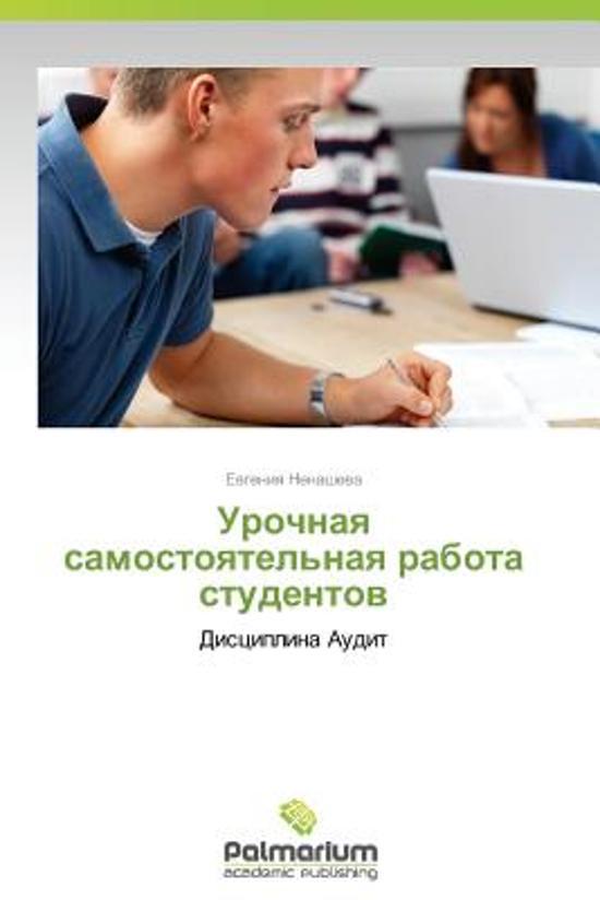 Urochnaya Samostoyatel'naya Rabota Studentov