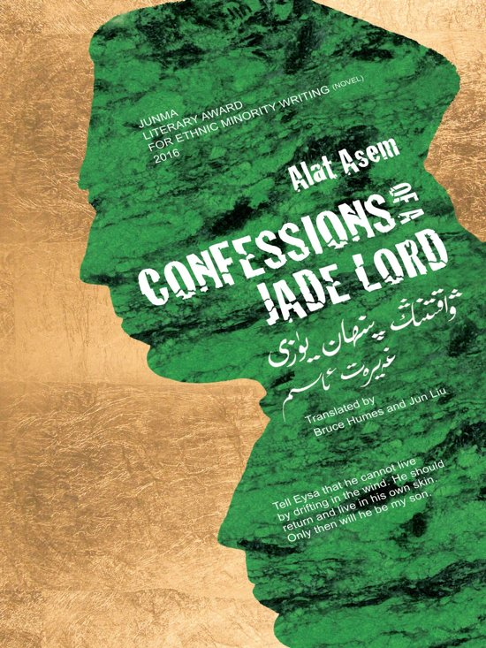 Confessions of a jade lord