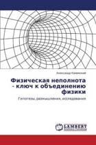 Fizicheskaya Nepolnota - Klyuch K Obedineniyu Fiziki