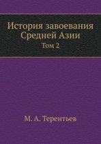 Istoriya Zavoevaniya Srednej Azii Tom 2