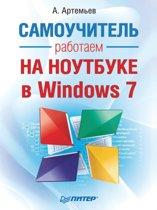 Rabotaem Na Noutbuke V Windows 7. Samouchitel'