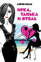 Irka, Tankya and Hotel