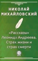 ''Рассказы'' Леонида Андреева. Страх жизни и страх смерти