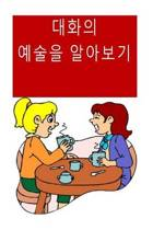 Learn the Art of Conversation (Korean)