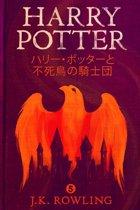 ハリー・ポッターと不死鳥の騎士団 - Harry Potter and the Order of the Phoenix