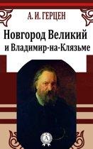 Новгород Великий и Владимир-на-Клязьме