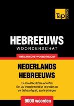 Omslag van 'Thematische woordenschat Nederlands-Hebreeuws - 9000 woorden'