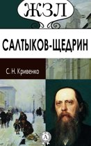 ЖЗЛ. Салтыков-Щедрин