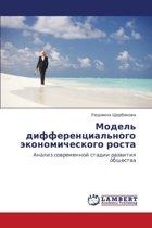 Model' Differentsial'nogo Ekonomicheskogo Rosta