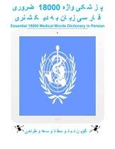 ضروری 18000 واژه پزشکی دیکشنری به زبان فارسی