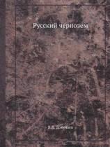 Russkij Chernozem