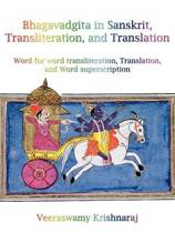 Bhagavadgita in Sanskrit, Transliteration, and Translation