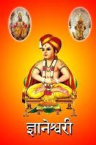 Dnyaneshwari