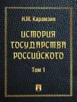 История государства Российского. Том 1