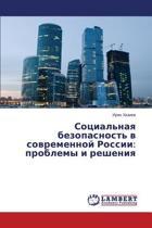 Sotsial'naya Bezopasnost' V Sovremennoy Rossii