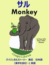 バイリンガルストーリー 表記 日本語(漢字を含む)と 英語: サル — Monkey. 英語 勉強 シリーズ