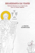 Εκκλησιολογία και Ύπαρξη