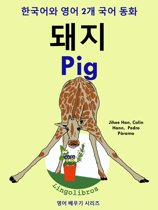 한국어와 영어 2개 국어 동화: 돼지 - Pig