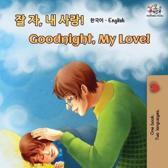 Goodnight, My Love! (Korean English Bilingual Book)
