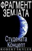 Фрагмент Земјата - 003 - Студената Концепт (Македонски Јазик Издание)