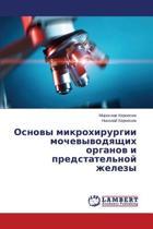 Osnovy Mikrokhirurgii Mochevyvodyashchikh Organov I Predstatel'noy Zhelezy