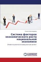 Sistema Faktorov Ekonomicheskogo Rosta Natsional'noy Ekonomiki