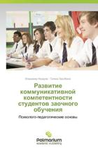 Razvitie Kommunikativnoy Kompetentnosti Studentov Zaochnogo Obucheniya