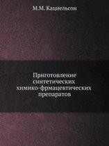 Prigotovlenie Sinteticheskih Himiko-Frmatsevticheskih Preparatov