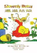 Slovenly Betsy (Simplified Chinese)