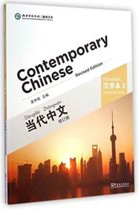 Contemporary Chinese Vol.2 - Character Book