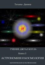 Учение Джуал Кхула: Астрономия и космология