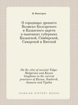 On the Sites of Ancient Volga-Bulgarian and Kazan Kingdoms in the Current Provinces of Kazan, Simbirsk, Samara and Vyatka