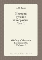 History of Russian Ethnography. Volume 1