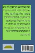 Unlocking the Messianic Prophecies (Hebrew Language Translation)