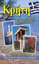 Crete - A Notebook (Greek Language Edition)