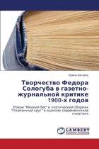 Tvorchestvo Fedora Sologuba V Gazetno-Zhurnal'noy Kritike 1900-Kh Godov