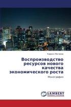 Vosproizvodstvo Resursov Novogo Kachestva Ekonomicheskogo Rosta