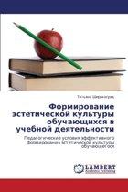 Formirovanie Esteticheskoy Kul'tury Obuchayushchikhsya V Uchebnoy Deyatel'nosti